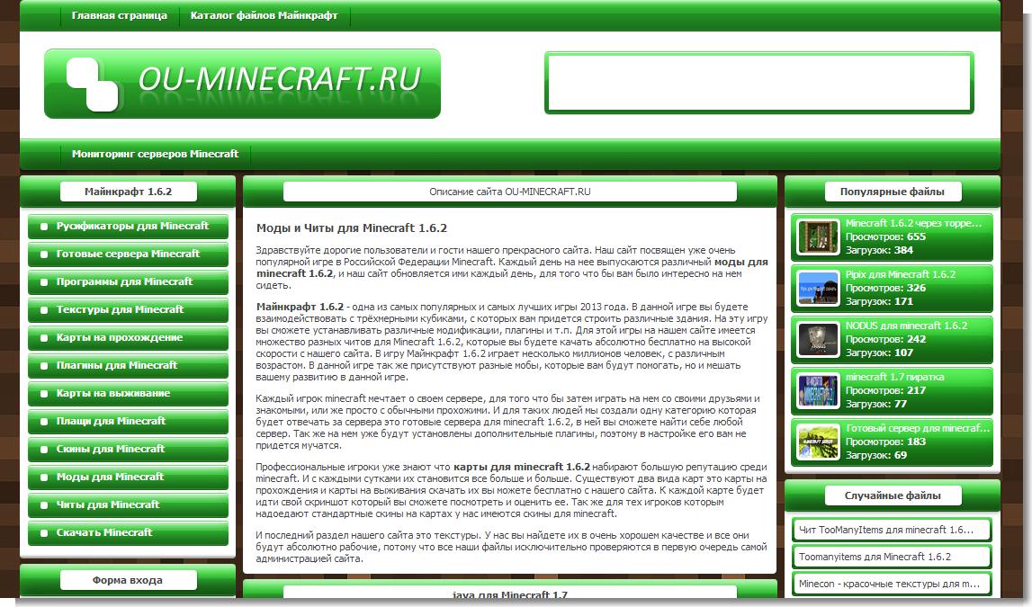 Новый шаблон сайта Ou-minecraft для uCoz