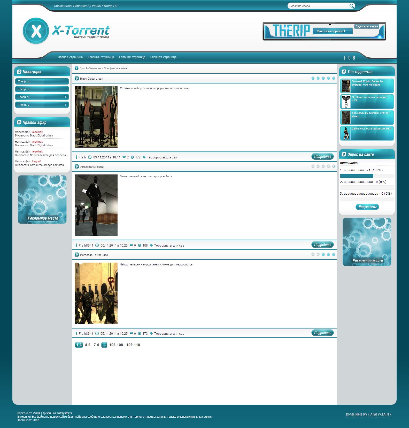 Верстка Torrent шаблона для uCoz