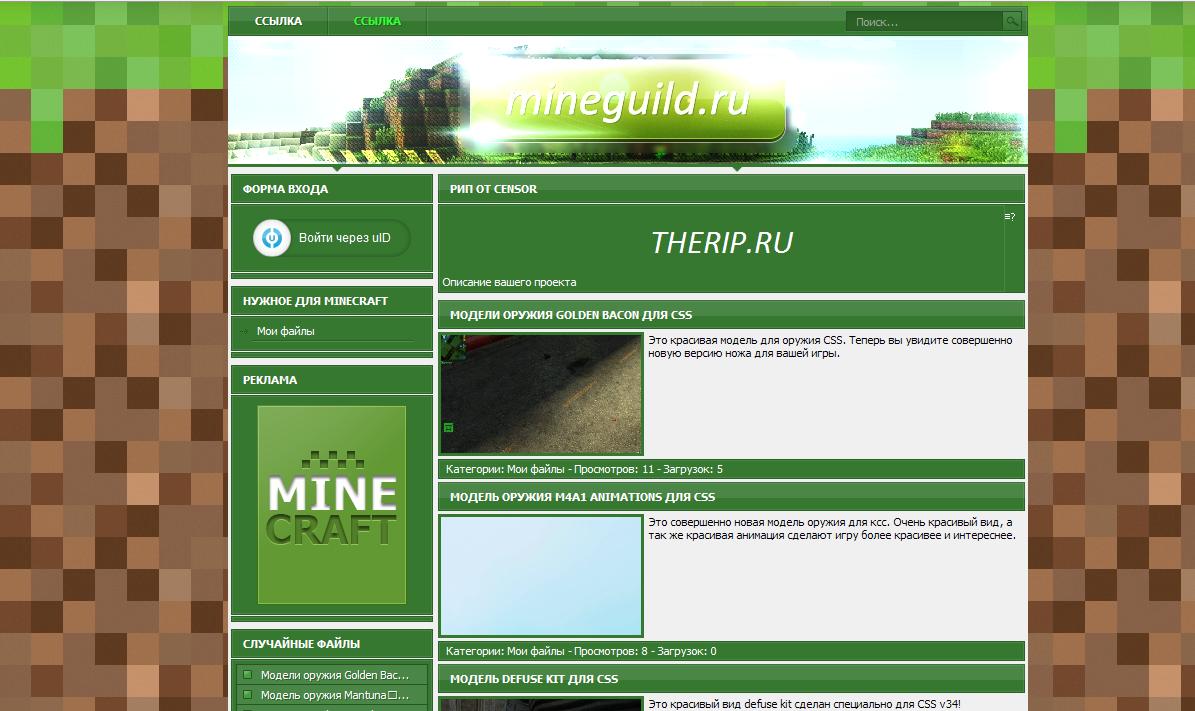 Игровой шаблон Mineguild для uCoz