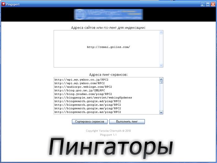 Программы Pingxpert и Пинговалка - для ускорения индексации ссылок