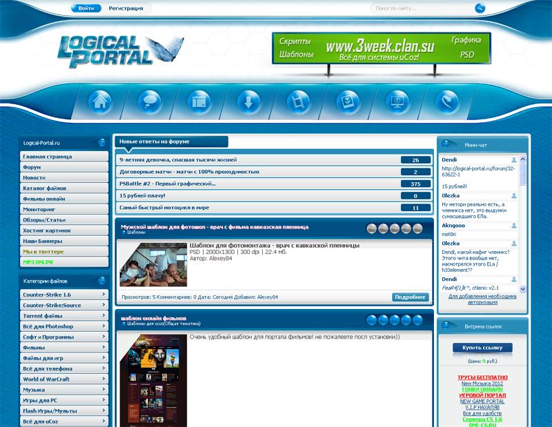 Шаблон Logical-Portal для uCoz v2.0