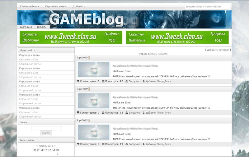 Шаблон GAME-blog для uCoz