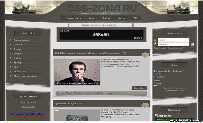 Шаблон для ucoz на тему counter-strike