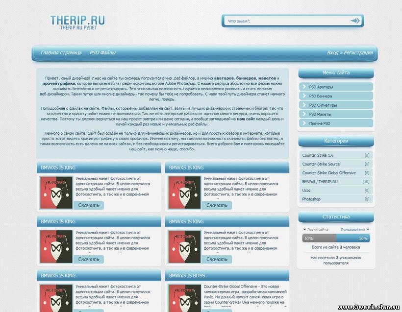 Шаблон PSDshka ver.2 Blue для uCoz