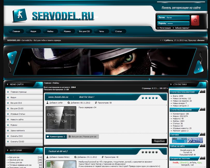 Шаблон Servodel 2013 для uCoz