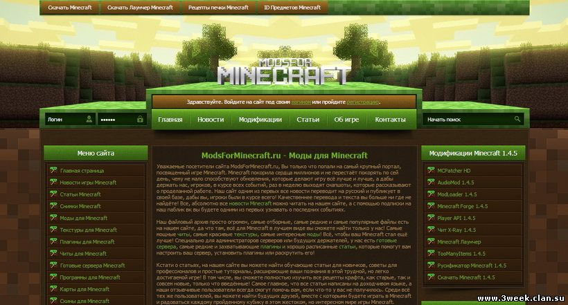 Адаптация шаблона modsforminecraft под uCoz