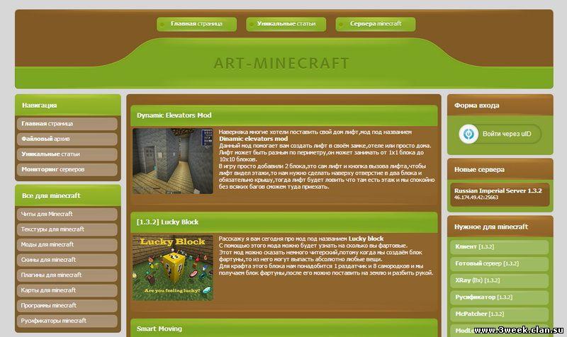 Шаблон Art-Minecraft для uCoz