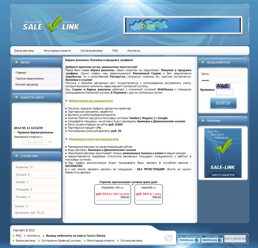 Шаблон Сервиса продажи ссылок для Ucoz