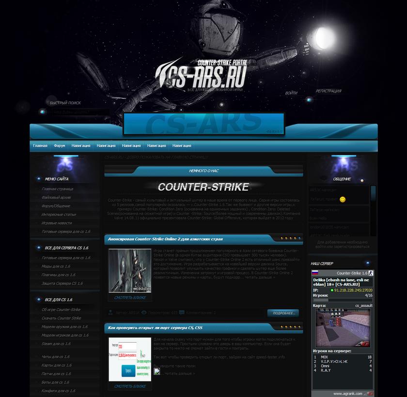 Игровой шаблон CS-Ars для uCoz