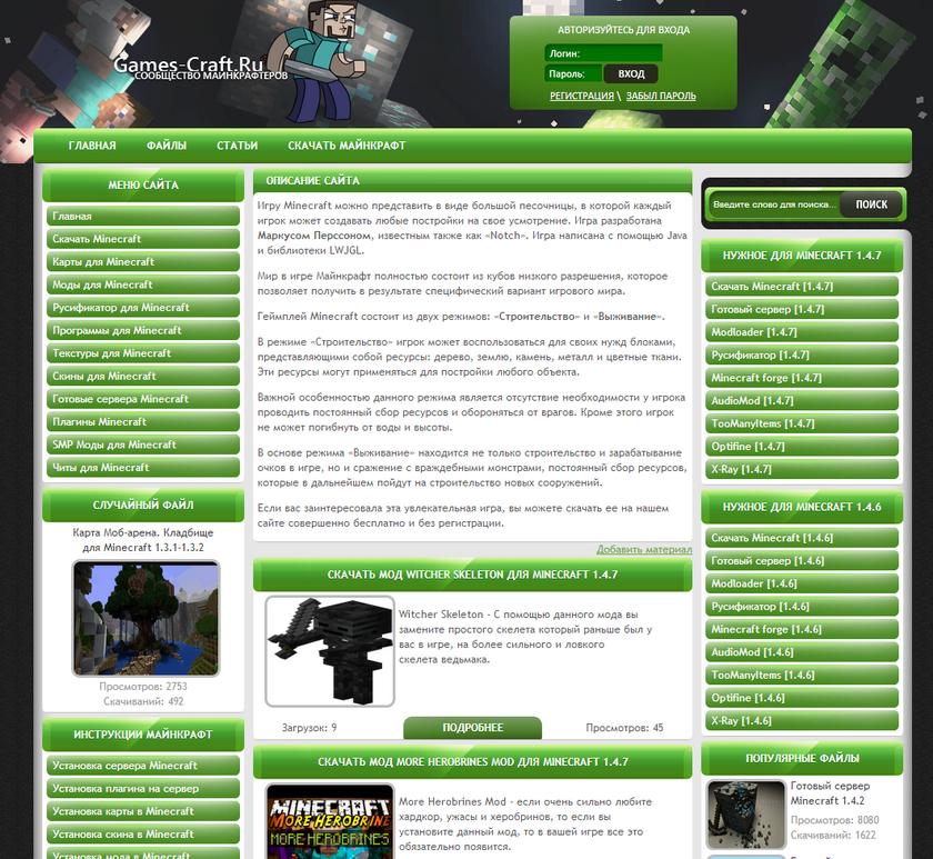 Игровой шаблон GAMES-Craft для Ucoz