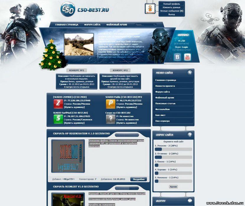 Шаблон CSO-Best.ru для uCoz